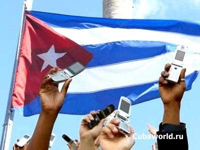Куба надеется на мобильные телефоны