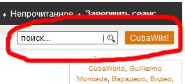 CubaWiki: Викиверсия нашего сайта!